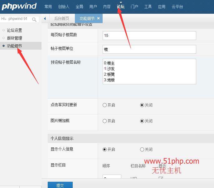 phpwind后台功能之功能细节介绍