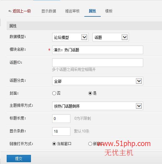 228 phpwind后台功能之模块管理介绍