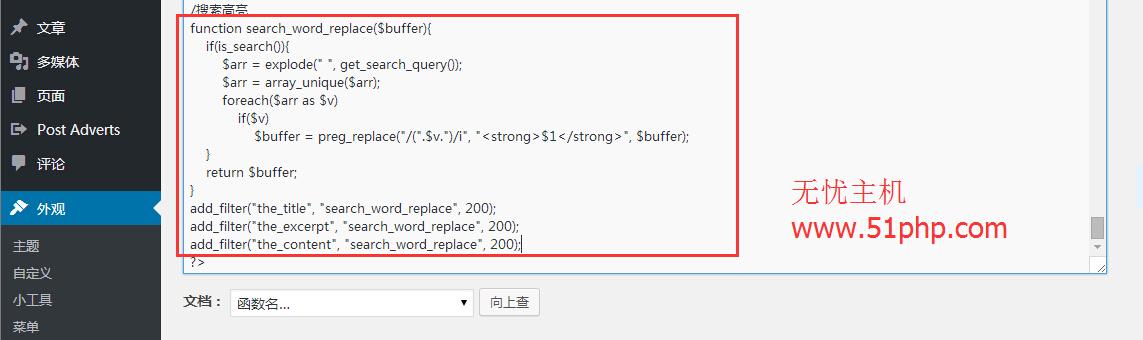 23 wordpress程序实现搜索关键词显示出来高亮怎么设置呢