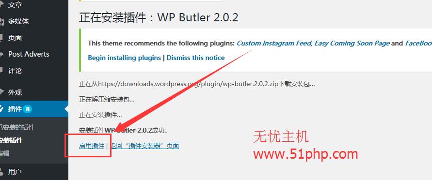 25 wordpress快速实现后台快捷搜素功能设置步骤