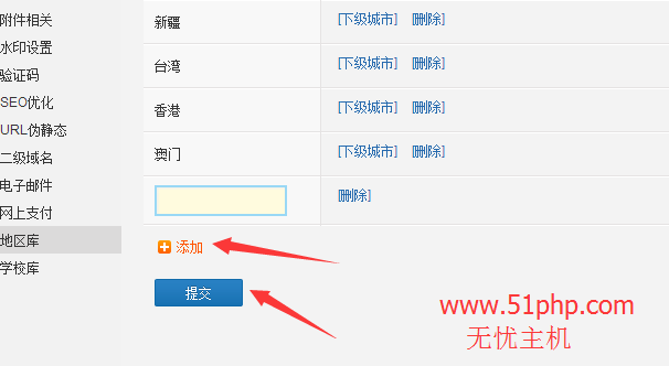 26 phpwind后台功能之地区库介绍