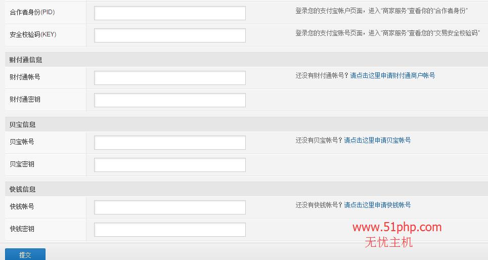 28 phpwind后台功能之网上支付介绍
