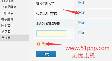 phpwind后台功能之学校库介绍