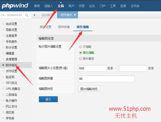 3 phpwind后台功能之附件相关介绍