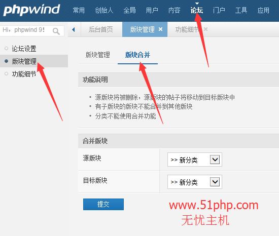314 phpwind后台功能之板块管理介绍