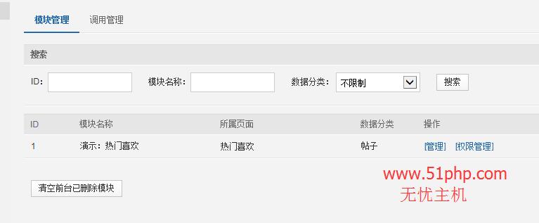 phpwind后台功能之页面管理介绍
