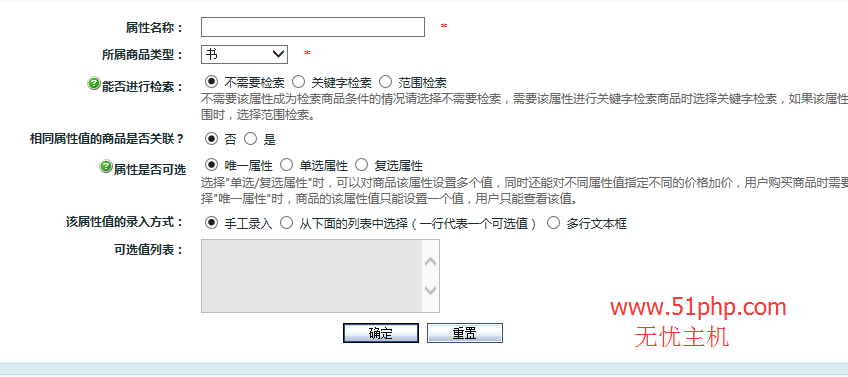 318 ecshop后台功能之商品类型介绍