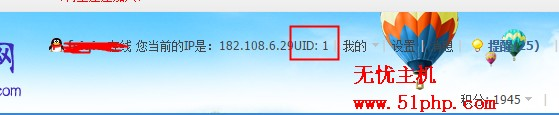 34 discuz如何让会员可以看到自己的UID序号呢