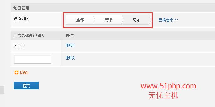 34 phpwind后台功能之地区库介绍