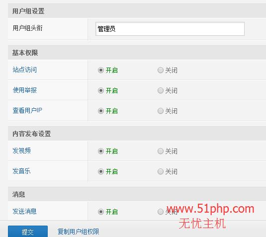 46 phpwind后台功能之用户组权限介绍