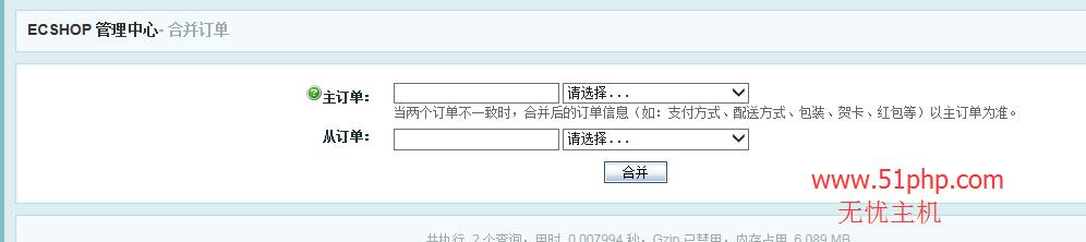 121 ecshop后台功能之订单管理介绍