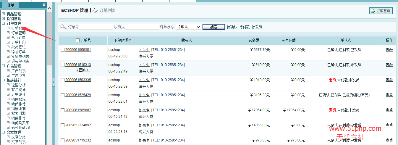 122 ecshop后台功能之订单列表介绍