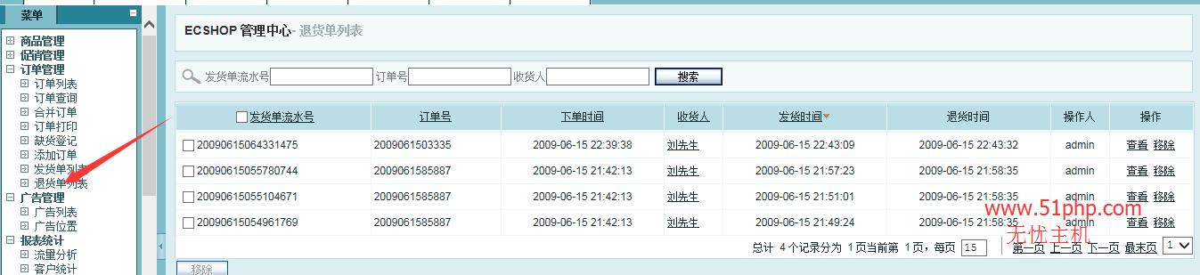 123 ecshop后台功能之发货单列表和退货单列表介绍