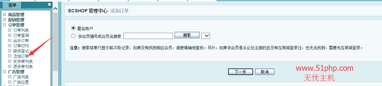 131 ecshop后台功能之添加订单介绍