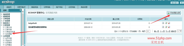 139 ecshop后台功能之在线调查列表介绍