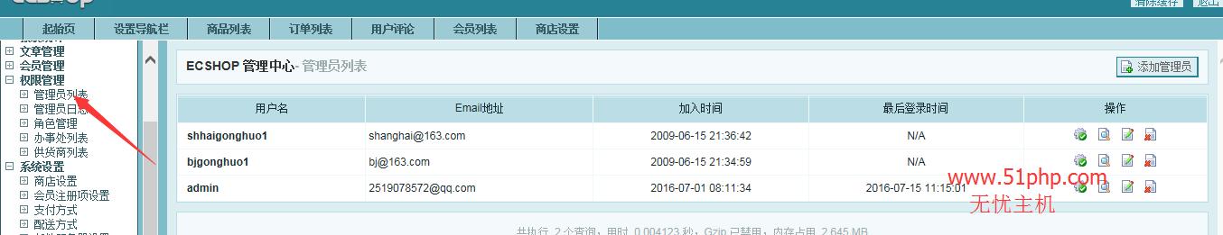 144 ecshop后台功能之管理员列表介绍