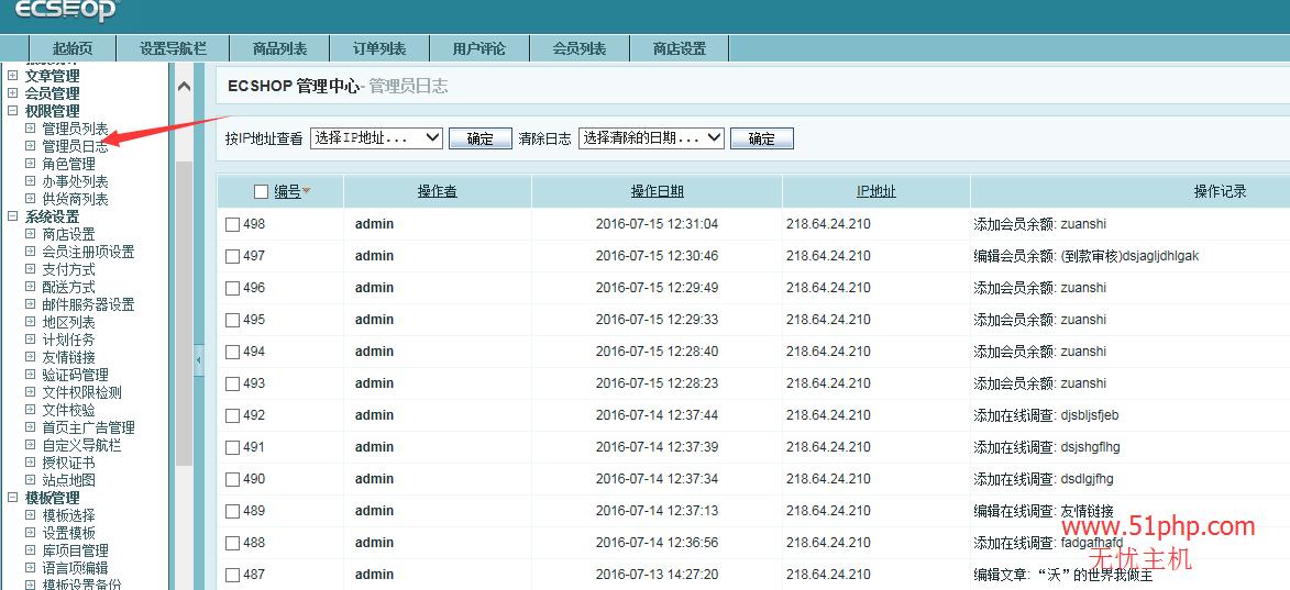 145 ecshop后台功能之管理员日志介绍