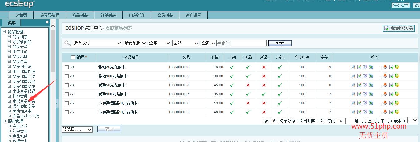 17 ecshop后台功能之虚拟商品列表介绍