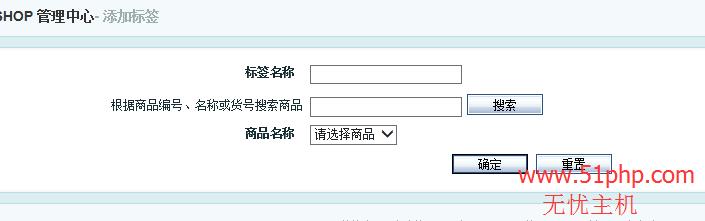 ecshop后台功能之标签管理介绍