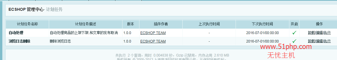 22 ecshop后台功能之商品自动上下架介绍