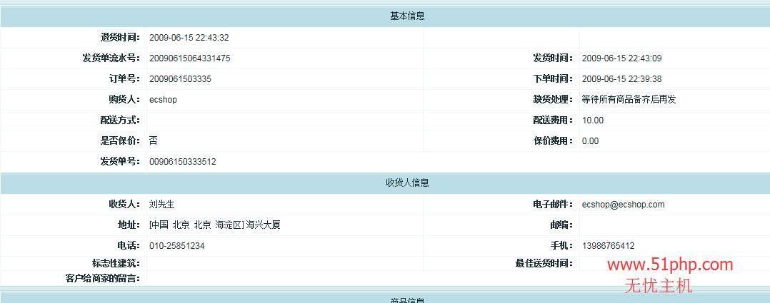 222 ecshop后台功能之发货单列表和退货单列表介绍