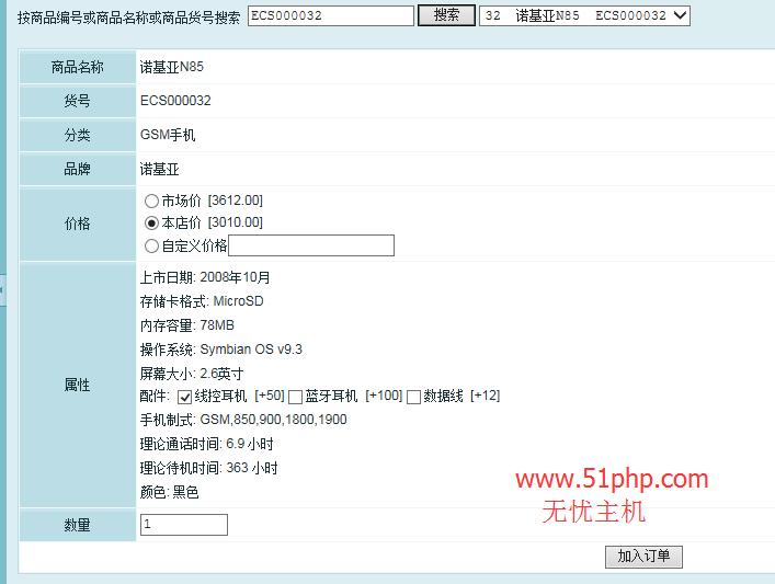 229 ecshop后台功能之添加订单介绍