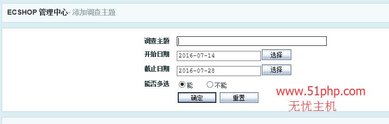236 ecshop后台功能之在线调查列表介绍