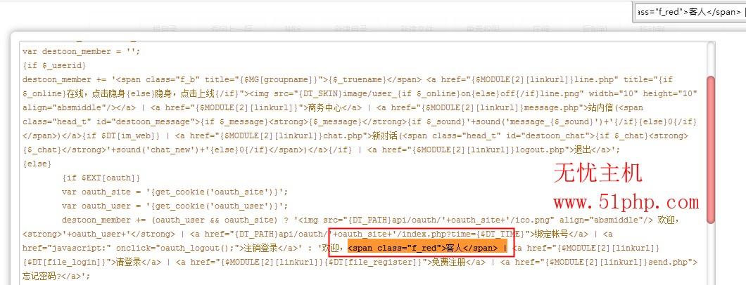 怎么把destoon的一键QQ登录设置在首页的顶部呢?