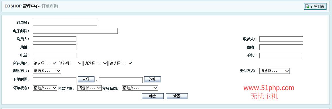 312 ecshop后台功能之订单列表介绍
