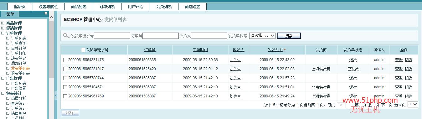 313 ecshop后台功能之发货单列表和退货单列表介绍