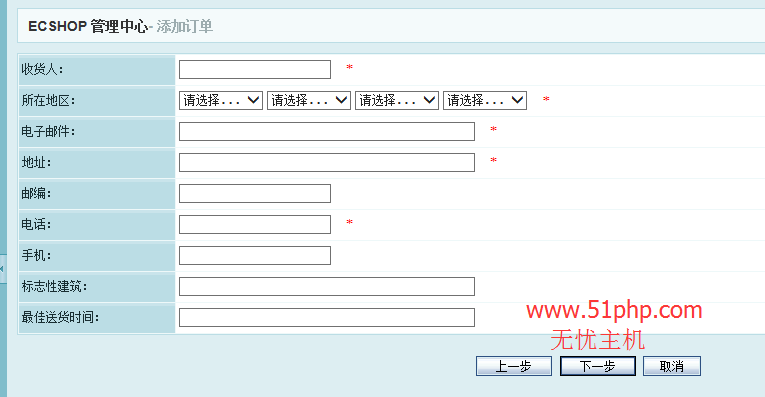 317 ecshop后台功能之添加订单介绍