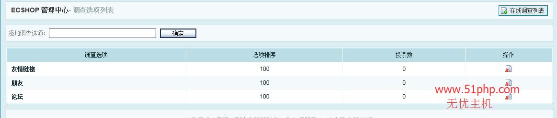 319 ecshop后台功能之在线调查列表介绍