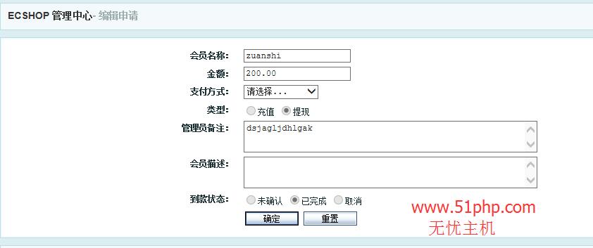 323 ecshop后台功能之充值和提现申请介绍