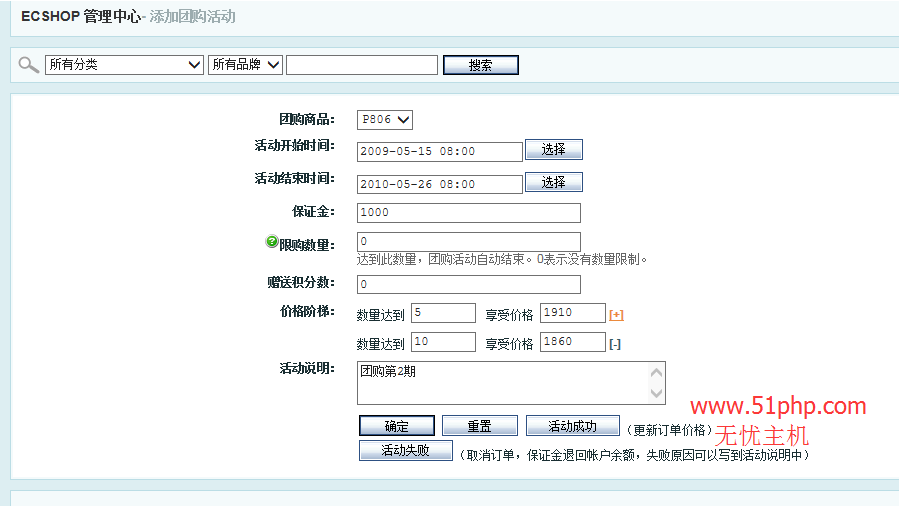 38 ecshop后台功能之团购活动介绍