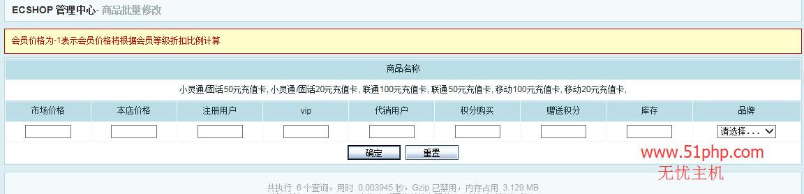 ecshop后台功能之商品批量修改介绍介绍