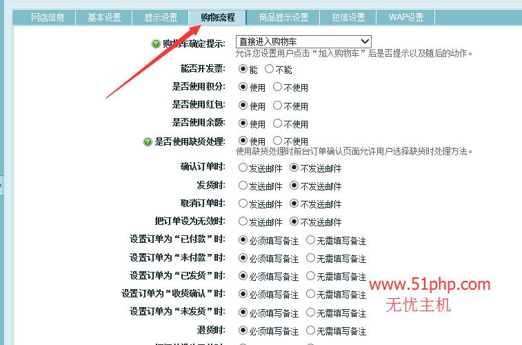 410 ecshop后台功能之商店设置介绍