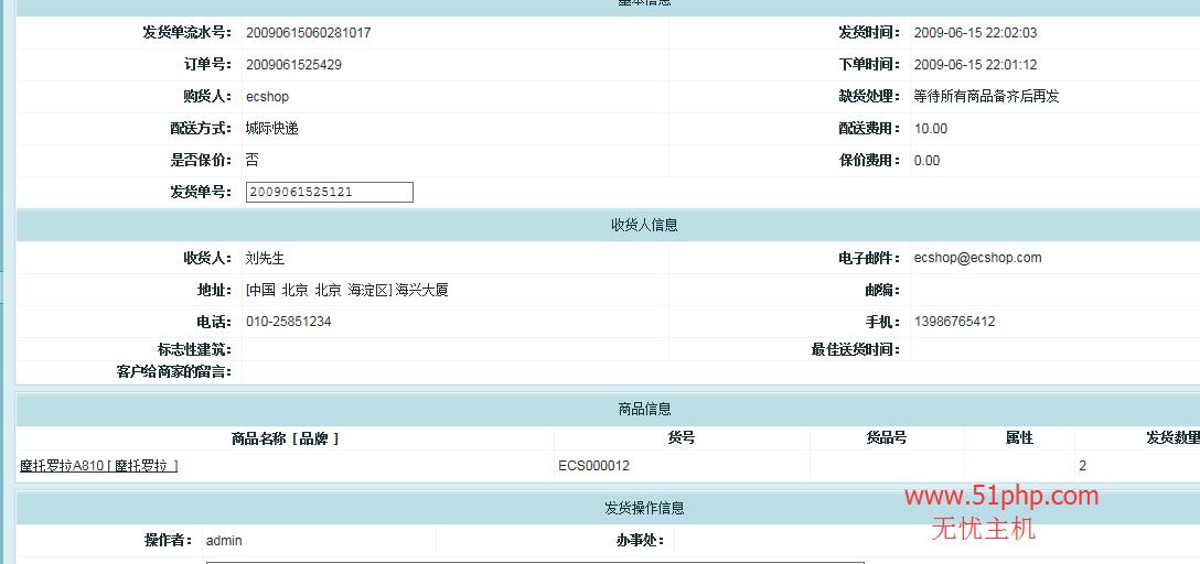44 ecshop后台功能之发货单列表和退货单列表介绍
