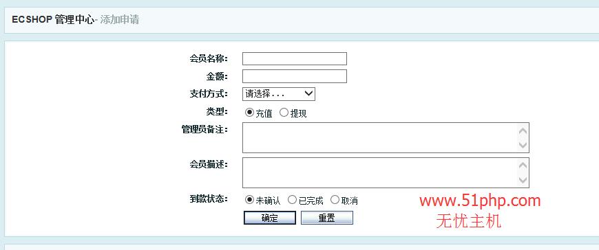 48 ecshop后台功能之充值和提现申请介绍