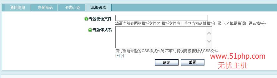 51 ecshop后台功能之专题管理介绍