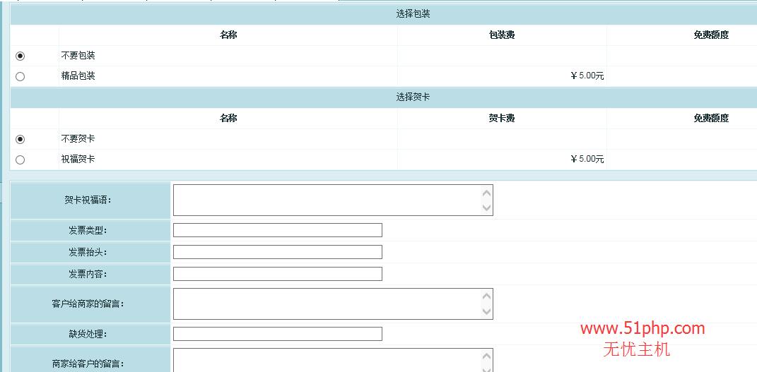 52 ecshop后台功能之添加订单介绍