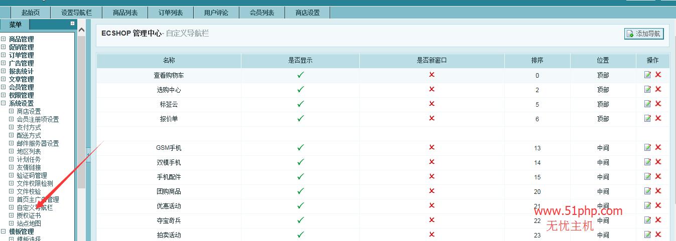 ecshop后台功能之自定义导航栏介绍