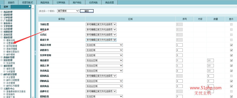 ecshop后台功能之设置模板介绍