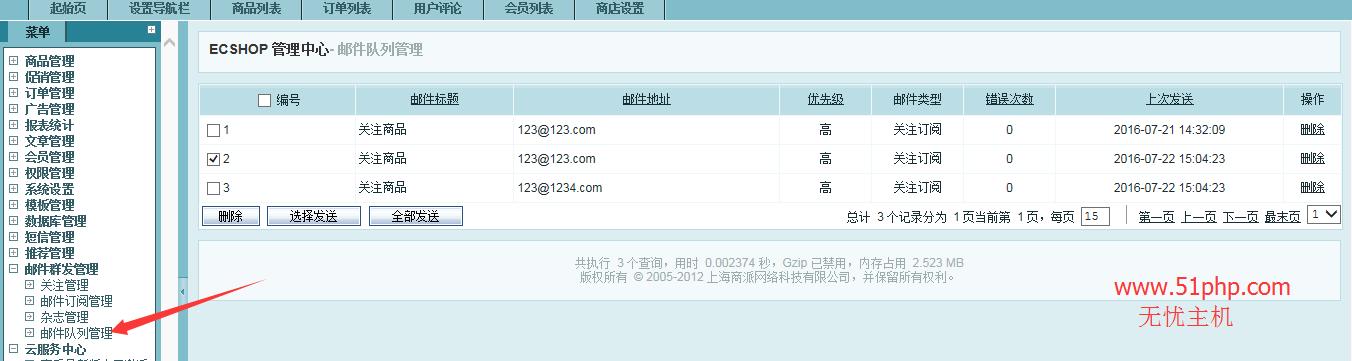 124 ecshop后台功能之邮件队列管理介绍