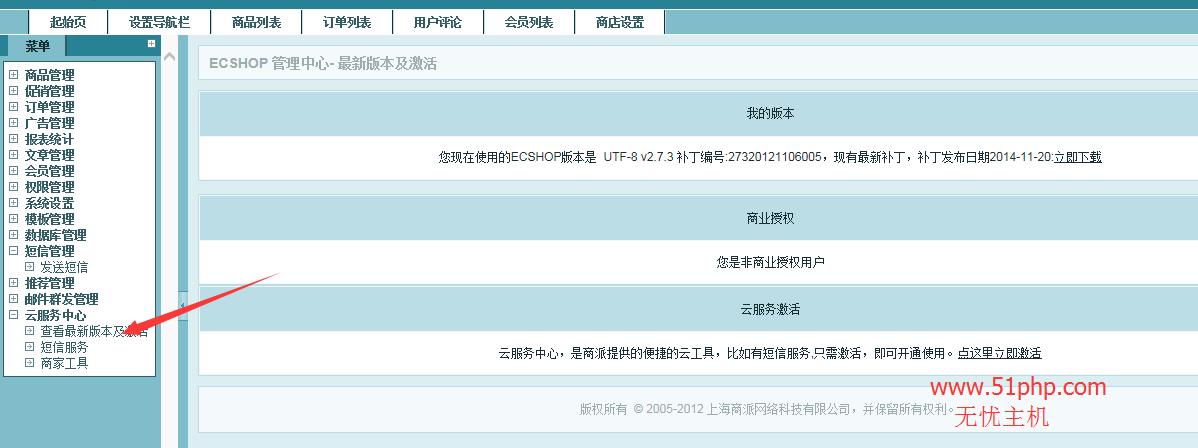 125 ecshop后台功能之云服务中心介绍