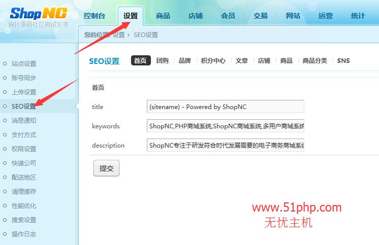 shopnc后台功能之seo设置介绍