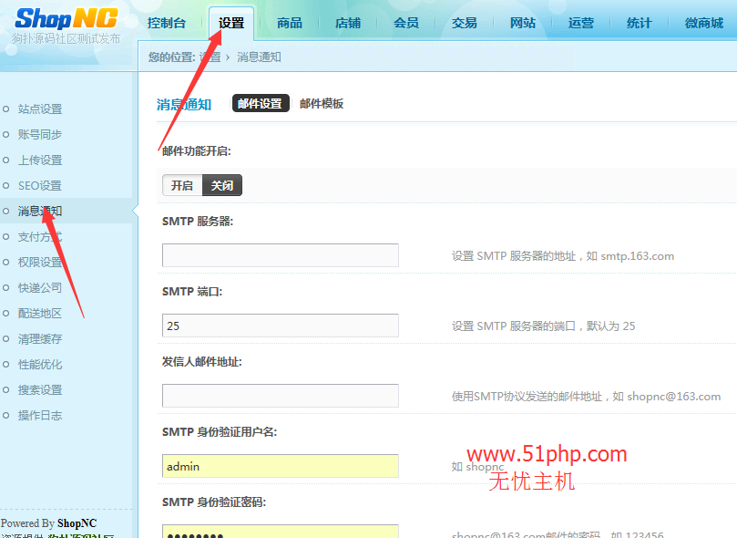 139 shopnc后台功能之消息通知介绍