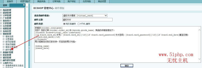 14 ecshop后台功能之邮件模板介绍