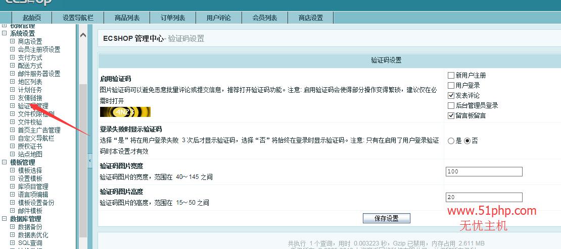 ecshop后台功能之验证码设置介绍