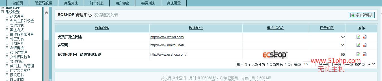ecshop后台功能之友情链接列表介绍