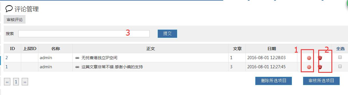 18 zblog后台功能之评论管理使用说明